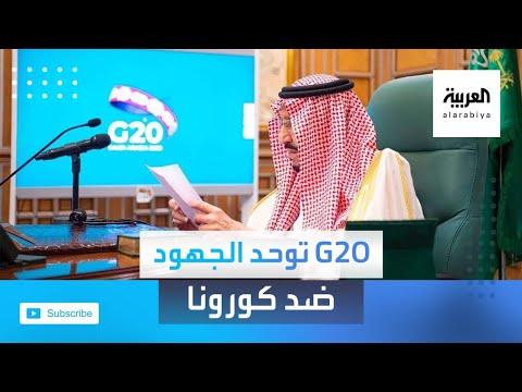 وزير المال السعودي يؤكد أن قمة العشرين توحِّد الجهود ضد جائحة تعصف بالاقتصاد والصحة