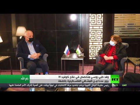 وفد طبي روسي متخصص في علاج كورونا يزور المشافي فلسطينية