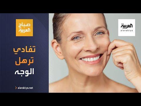 تعرَّف على طريقة تفادى ترهل الوجه بعد فقدان الوزن