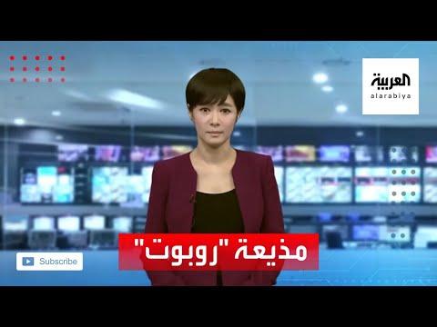 مذيعة أخبار روبوت تقتحم عالم التلفزيون في كوريا الجنوبية