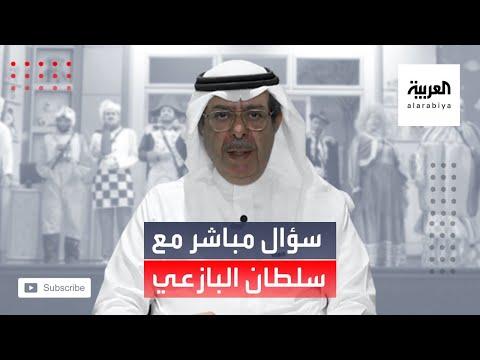 شاهد سلطان البازعي يكشف استراتيجية تطوير المسرح السعودي
