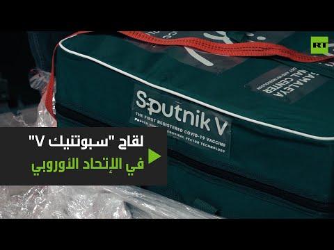 شاهد لقاح سبوتنيك في الروسي المضاد لـكورونا يصل الاتحاد الأوروبي