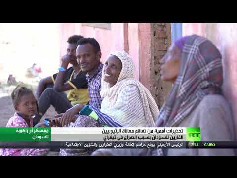 شاهد تحذيرات أممية من تفاقم معاناة الإثيوبيين الفارين إلى السودان