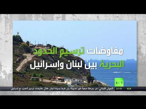 شاهد لبنان يرفض التفريط في سيادات خلال مفاوضات ترسيم الحدود مع إسرائيل
