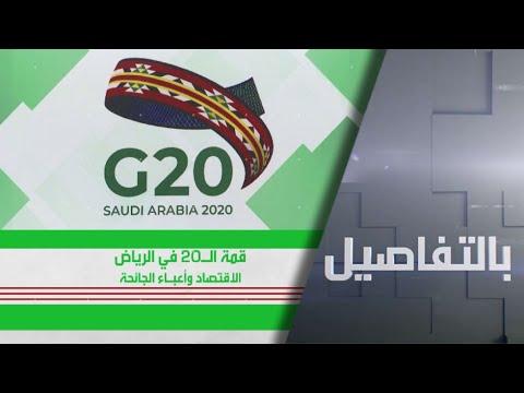 شاهد السعودية تحتضن افتراضيًا قمة مجموعة العشرين الاستثنائية
