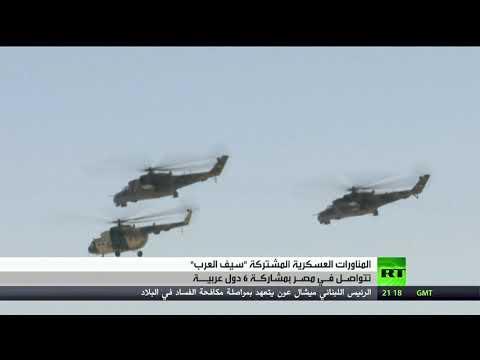 شاهد المناورات العسكرية سيف العرب فـي مصر بمشاركة 6 دول عربية