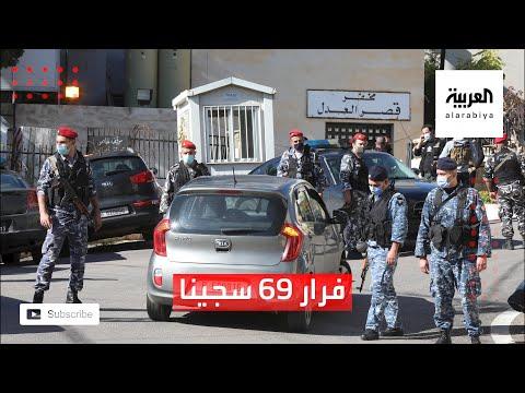 فرار 69 سجينًا من سجن بعبدا في لبنان ومقتل 5 منهم