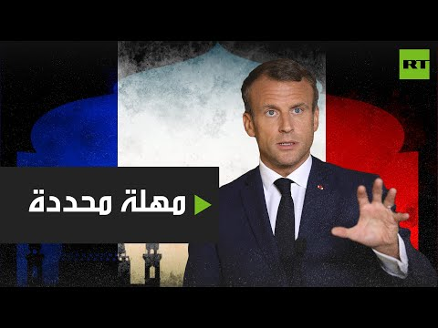 شاهد الرئيس الفرنسي يمنح المُسلمين مُهلة لـرفع الالتباس