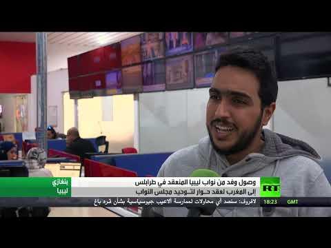 شاهد وصول وفد من نواب ليبيا إلى المغرب لعقد حوار توحيد البرلمان