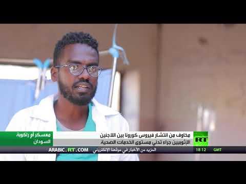 شاهد مخاوف من انتشار كورونا بين اللاجئين الإثيوبيين في السودان