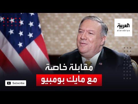شاهد وزير الخارجية الأميركي مايك بومبيو يتحدَّث عن مسار تحقيق السلام في الشرق الأوسط