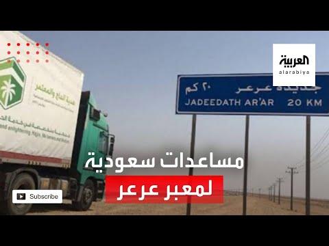 شاهد الحياة تعود لمنفذ عرعر العراقي بقافلة مساعدات طبية سعودية