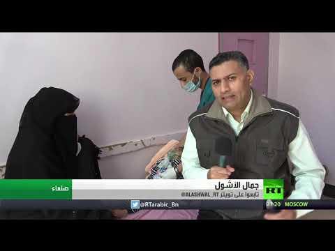 شاهد تحذير لمنظمة الصحة العالمية بشأن أطفال اليمن