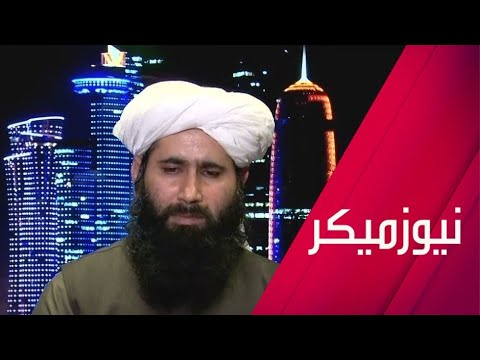 شاهد واشنطن تحث طالبان والحكومة الأفغانية على تسريع وتيرة التفاوض