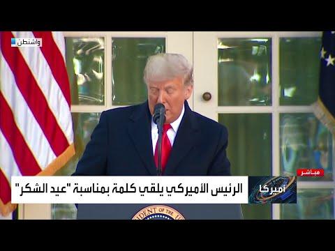 شاهد كلمة للرئيس الأميركي دونالد ترمب بمناسبة عيد الشكر