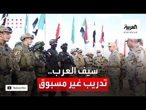 شاهد 6 دول عربية في تدريب عسكري غير مسبوق