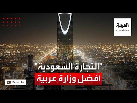 شاهد كيف حققت وزارة التجارة السعودية جائزة أفضل وزارة عربية