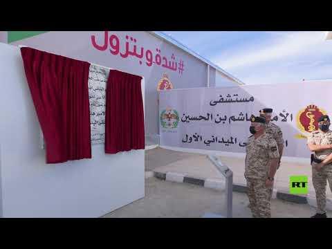 شاهد ملك الأردن يفتتح أول مستشفى ميدان مُخصص لمرضى كورونا