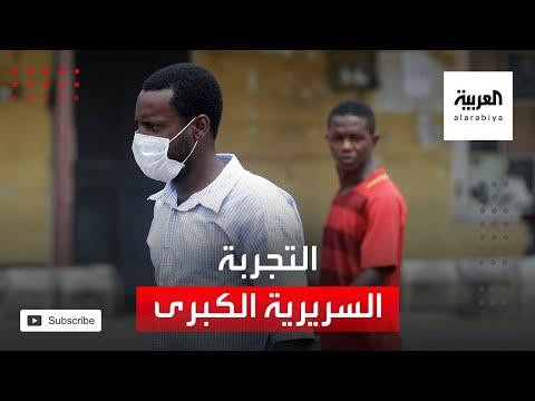 شاهد انطلاق أكبر تجربة سريرية لعلاج مصابي كورونا في أفريقيا