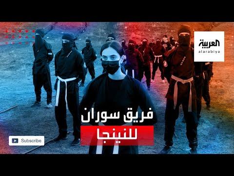 شاهد فرقة نينجا في كردستان العراق تطمح للمشاركة في المسابقات العالمية