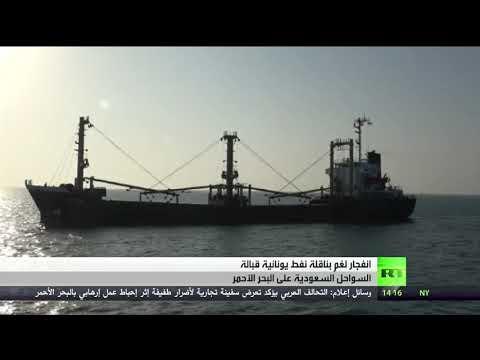 شاهد التحالف العربي يتهم الحوثيين بشن هجمات تُهدد الملاحة والتجارة العالمية