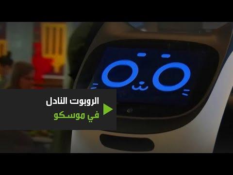 شاهد روبوت ظريف يوصل الطعام إلى الزبائن في مطعم روسي