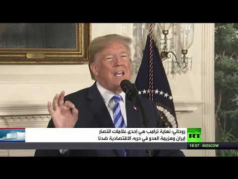 شاهد روحاني يُعلن أن نهاية ترامب إحدى علامات انتصار إيران