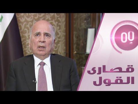 شاهد وزير الخارجية العراقي يتحدث عن أكثر الملفات الساخنة في بلاده