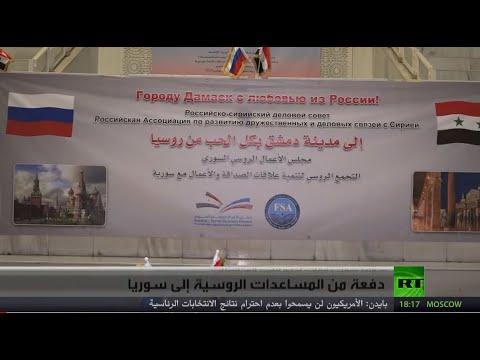 شاهد دفعة جديدة من المساعدات الغذائية الروسية تصل سورية