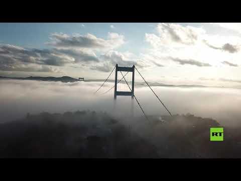 شاهد لقطات مُذهلة لضباب كثيف يغطي جسر البوسفور في إسطنبول التركية