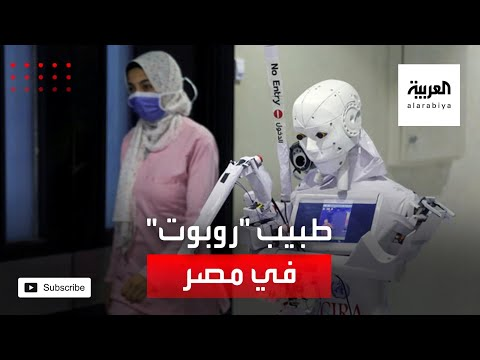 شاهد كيرا3 روبوت مصري للتقليل من عدوى كورونا في المستشفيات