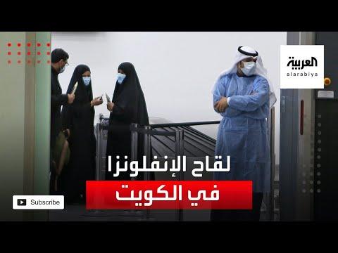 شاهد الصحة الكويتية تدعو إلى التطعيم ضد الإنفلونزا لحين وصول لقاح كورونا