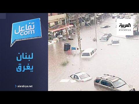 شاهد لقطات صادمة ترصد فيضان يجتاح لبنان