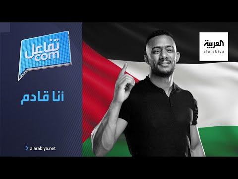 شاهد محمد رمضان يوجه رسالة لجمهوره في فلسطين