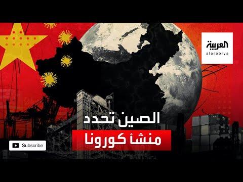 شاهد الصين تفجِّر مفاجأة وتحدد منشأ كورونا