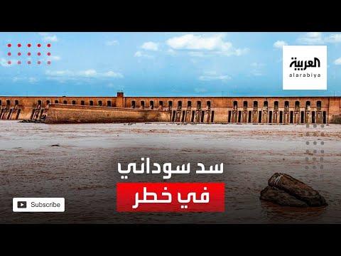 شاهد أقدم سد سوداني في أزمة خطيرة