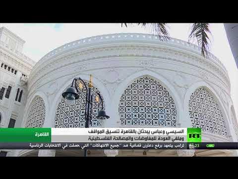 أكد الرئيس المصري أن القضية الفلسطينية ستظل أولوية في سياسة الدولة