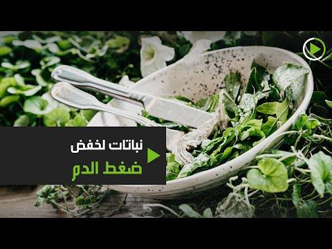 شاهد خمس نباتات تساعد في خفض ضغط الدم لديك