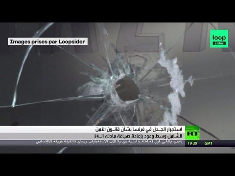 شاهد استمرار الجدل في فرنسا حول قانون الأمن الشامل