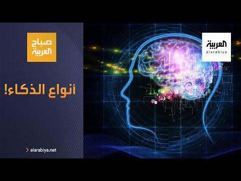 شاهد أنواع الذكاء تختلف من شخص لآخر وهذه طؤيقة تحديد نوع ذكاء