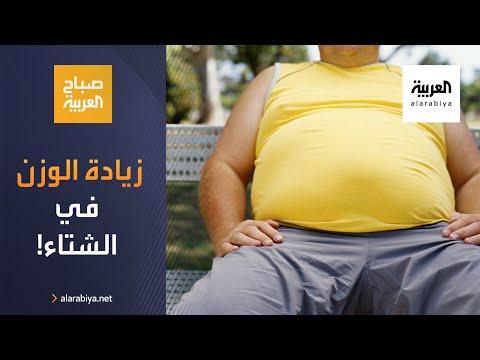 شاهد نصيحة الخبراء لتفادي زيادة الوزن في فصل الشتاء
