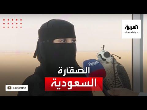 شاهد صقّأرة سعودية تنافس ضمن مسابقة مهرجان الملك عبدالعزيز للصقور