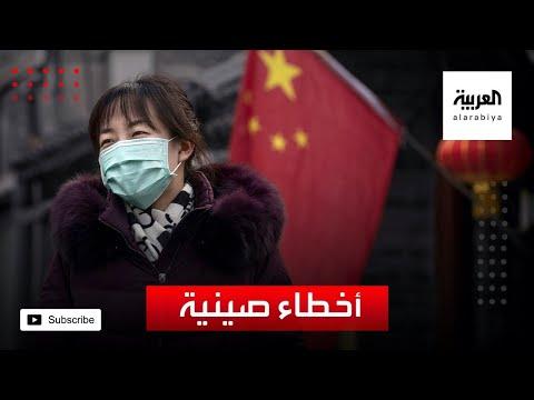 شاهد وثائق تكشف ما فعلته الصين بشأن أزمة كورونا