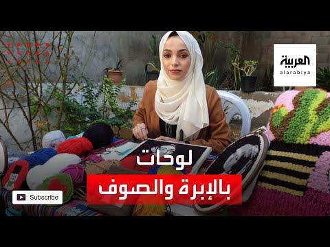 شاهد فلسطينية ترسم لوحاتها بالإبرة والصوف