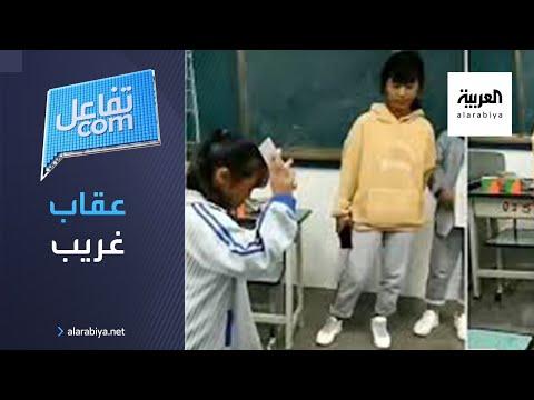 شاهد فيديو يكشف عن عقاب غريب للطالب الذي يحضر جواله للمدرسة