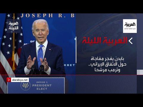 شاهد بايدن يفجر مفاجأة حول الاتفاق الإيراني وترمب مرشحًا