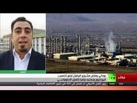 شاهد الرئيس روحاني يعارض رفع تخصيب اليورانيومشاهد الرئيس روحاني يعارض رفع تخصيب اليورانيوم