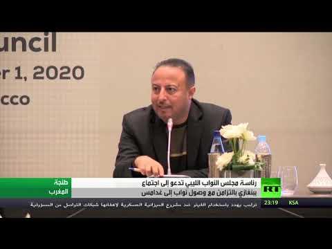 شاهد البرلمان الليبي يدعو إلى اجتماع في بنغازي بعد تفاهمات أُقرّت في طنجة المغربية