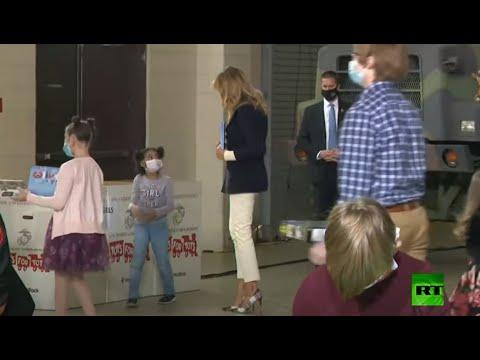 شاهد ميلانيا ترامب تشارك في حملة خيرية