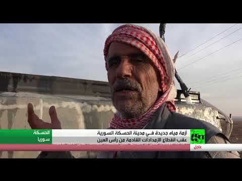 شاهد أزمة مياه جديدة في الحسكة السورية